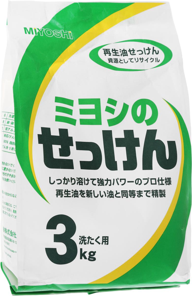 Стиральный порошок Miyoshi Miyosh, на основе натуральных компонентов. 100707100707Средство легко растворяется, удаляет как недавние, так и застарелые загрязнения (например, стойкие масляные пятна, следы пота). Несмотря на отсутствие в составе отбеливающих компонентов и усилителей белизны белье после стирки порошковым мылом становится мягким и белоснежным. Рекомендуется для стирки одежды из хлопковых, льняных и синтетических тканей. Безопасно для стирки одежды из окрашенных тканей. Способ применения: Растворите средство в воде или засыпьте в стиральную машину. Поместите белье в раствор и начните стирку. После стирки белье тщательно прополоскать. Перед применением: Перед стиркой внимательно изучите этикетки с рекомендациями по стирке вещи. Если среди них есть такая, как не для стирки в воде, не стирайте вещь данным средством. Средство также не подходит для изделий с рекомендованной деликатной машинной стиркой меньше 40 град. или ручной стиркой меньше 30 град. Меры предосторожности: пользуйтесь средством только для стирки белья. Храните в Местах, недоступных для детей. При попадании в глаза промойте их большим количеством воды. Состав: чистая (без примесей) мыльная основа (калийная соль с содержанием жирных кислот 60%), щелочные компоненты (силикаты).