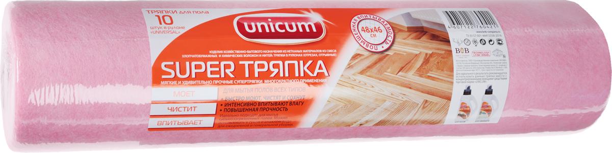 Тряпка для пола Unicum Universal, цвет: розовый, 10 шт760421_розовыйОтрывные тряпки Unicum Universal многоразового использования повышенной плотности. Предназначены для мытья пола. Идеально подходят для чистки сильнозагрязненных поверхностей. Тряпки не оставляют ворсинок. Впитывают в 14 раз больше собственного веса.Плотность: 120 г/м2.Размер листа: 48 см х 46 см.Количество в рулоне: 10.