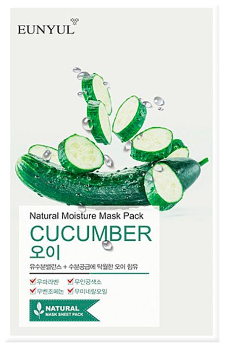 Eunyul Маска с огурцом, 22 г8809435402159Маска с экстрактом огурца подарит коже свежесть и комфорт, оказывает увлажняющее и тонизирующее действие, успокаивает кожу после длительного пребывания на солнце, уменьшает вред от воздействия ультрафиолета, снимает зуд, покраснения, устраняет шелушения. При регулярном применении выравнивает тон кожи, делает ее более упругой и подтянутой.