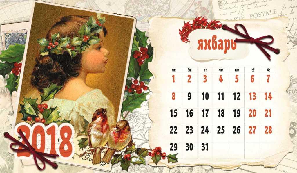 Календарь с открытками, картинки молодому человеку