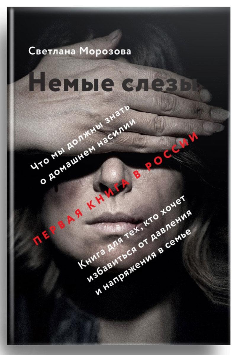 Немые слезы. Книга для тех, кто хочет избавиться от давления и напряжения в семье