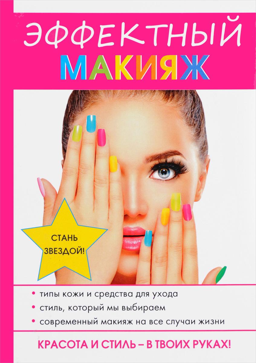 Н. В. Алексева Эффектный макияж красота и стиль макияж для брюнеток