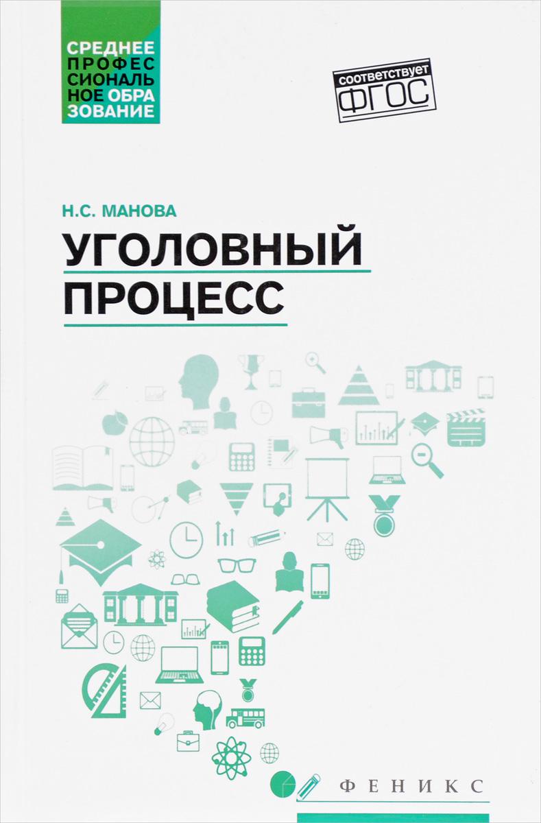 Н. С. Манова Уголовный процесс. Учебник учебник миграционное право