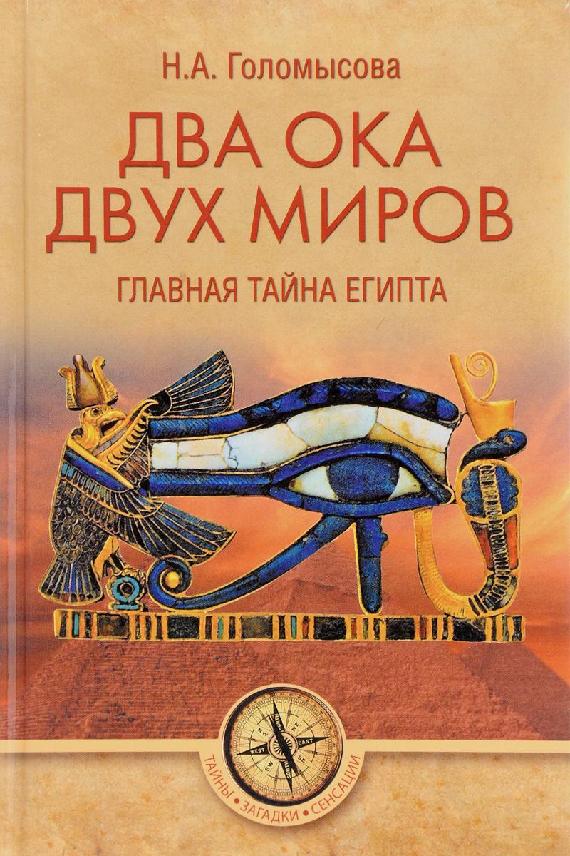 Н. А. Голомысова Два Ока двух Миров. Главная тайна Египта цена 2017