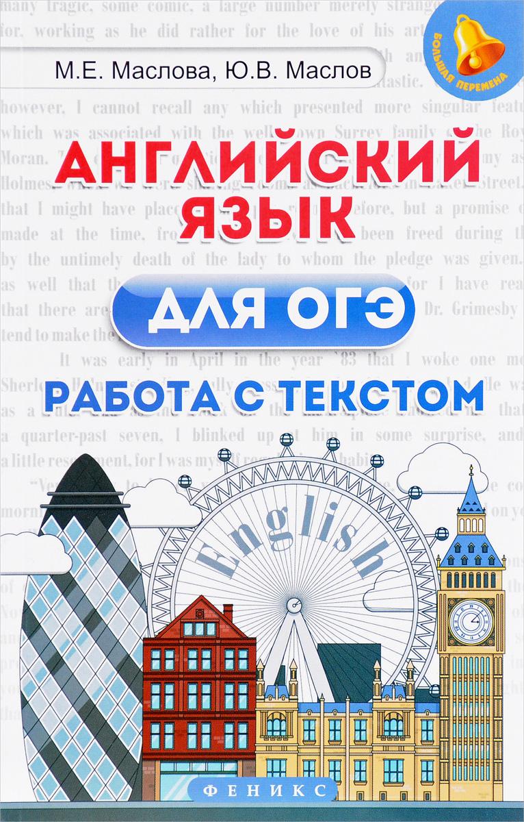М. Е. Маслова, Ю. В. Маслов Английский язык для ОГЭ. Работа с текстом