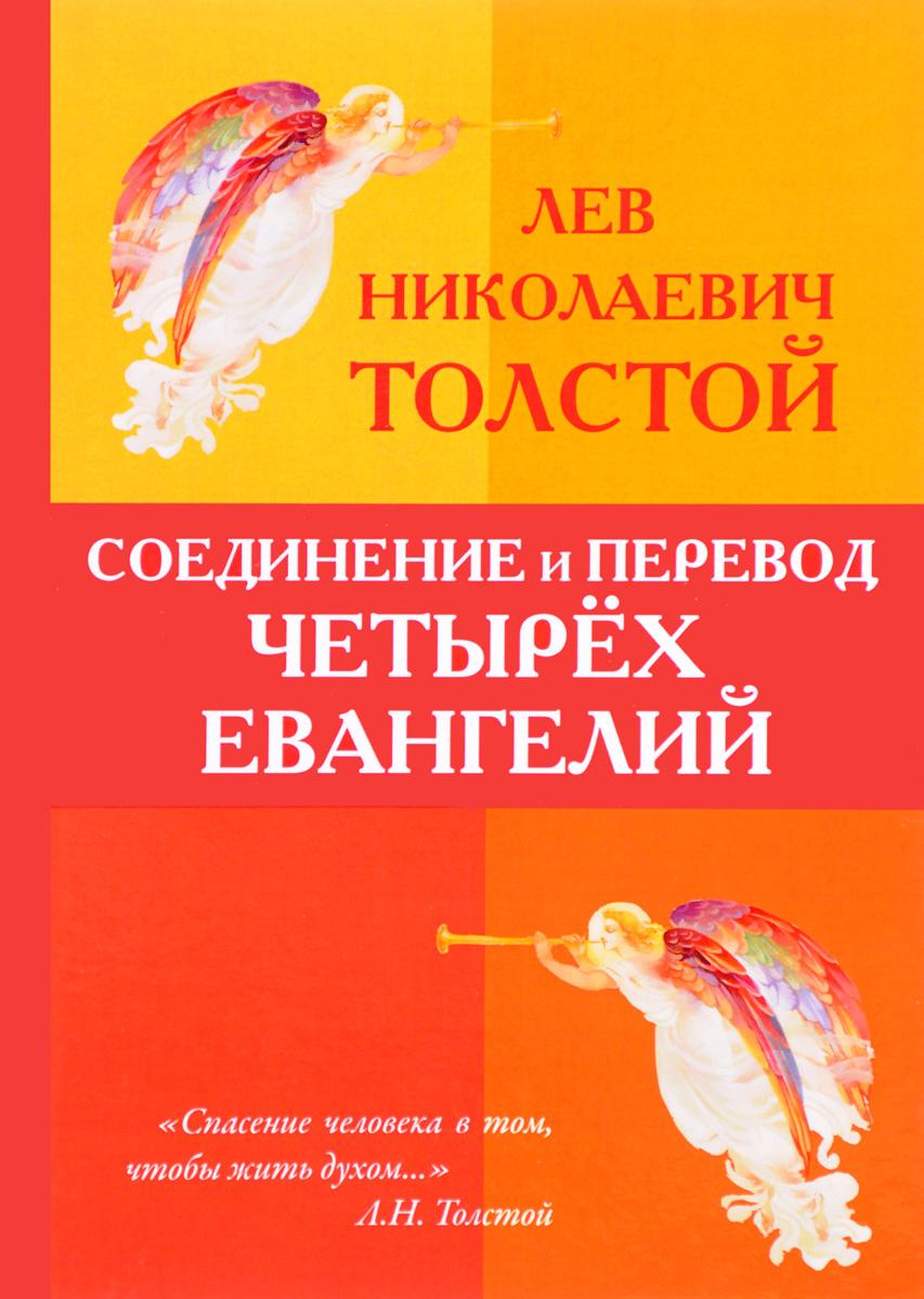 Соединение и перевод четырех Евангелий. Л. Н. Толстой