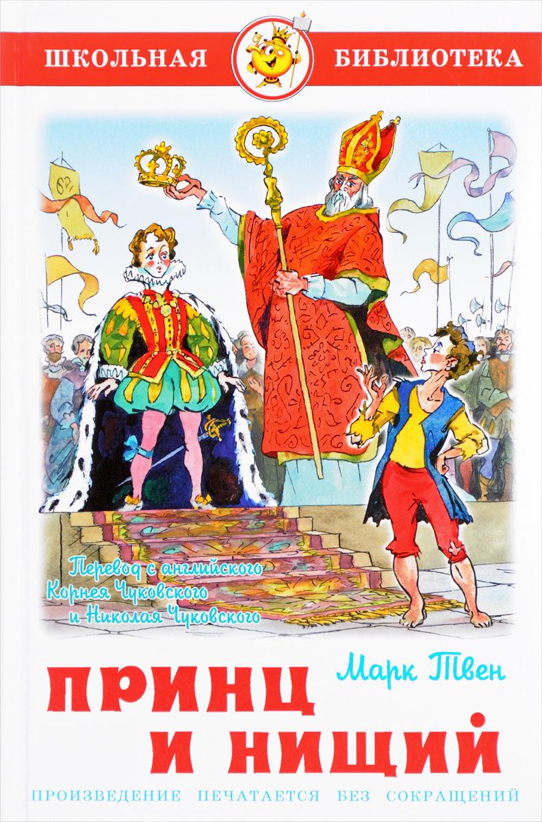 Марк Твен Принц и нищий марк твен лучшие романы марка твена the best of mark twain