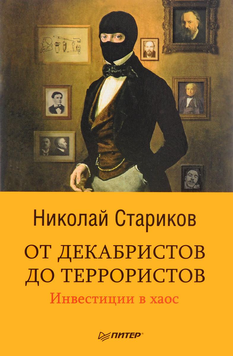 Николай Стариков От декабристов до террористов. Инвестиции в хаос