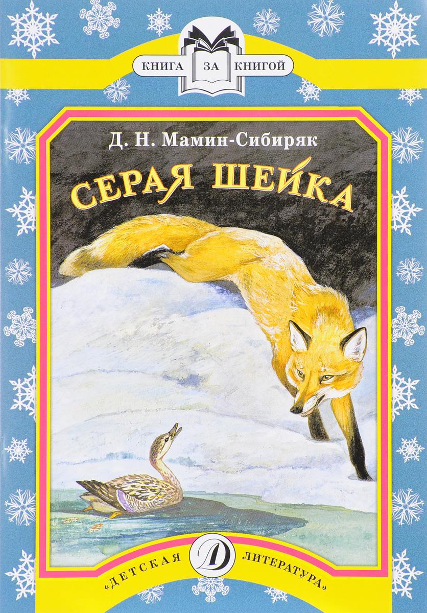 Д. Н. Мамин-Сибиряк Серая Шейка дмитрий мамин сибиряк золото