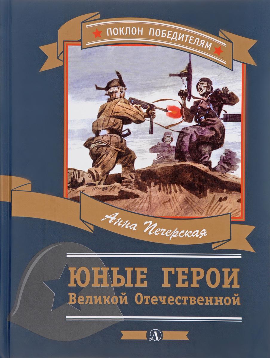 все цены на Анна Печерская Юные герои Великой Отечественной онлайн