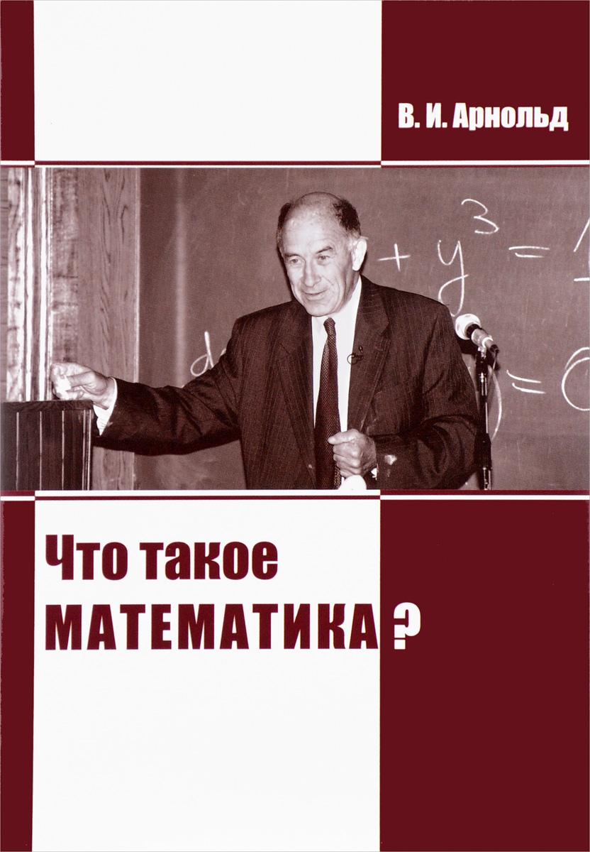 Zakazat.ru: Что такое математика?. В. И. Арнольд
