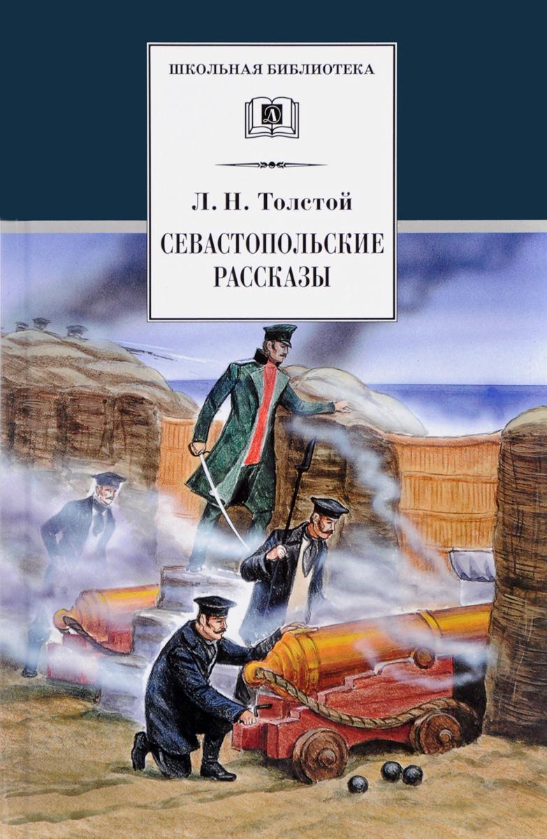 Л. Н. Толстой Севастопольские рассказы кристофер хибберт крымская кампания 1854 – 1855 гг