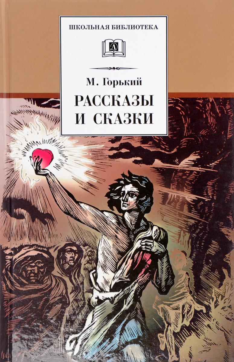 Максим Горький М. Горький. Рассказы и сказки