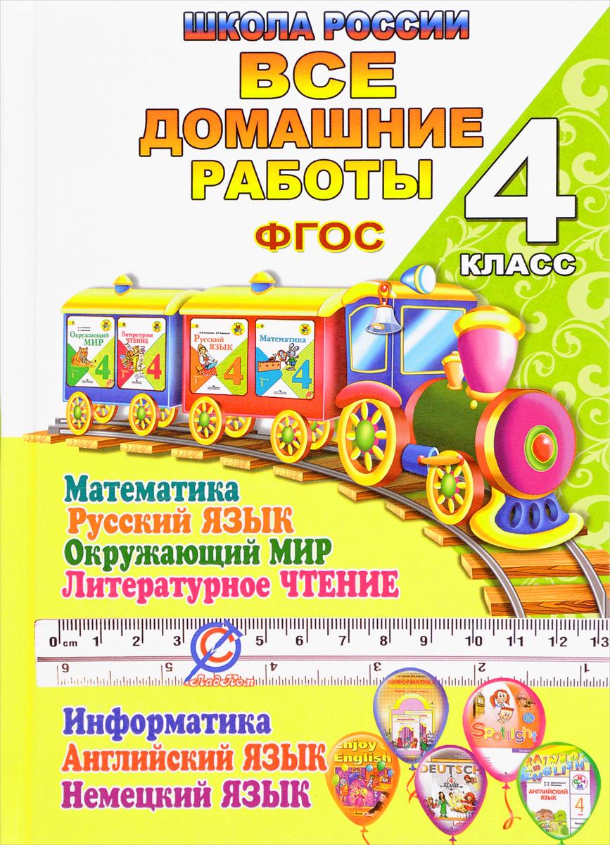 Гдз для 4 класса школа россии
