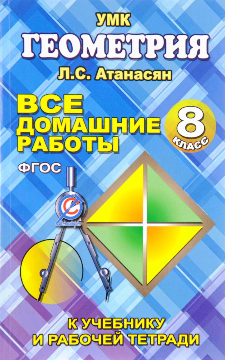 М. А. Захарцов Геометрия. 8 класс. Все домашние работы. К учебнику и рабочей тетради Л. С. Атанасян, В. Ф. Бутузова и др.