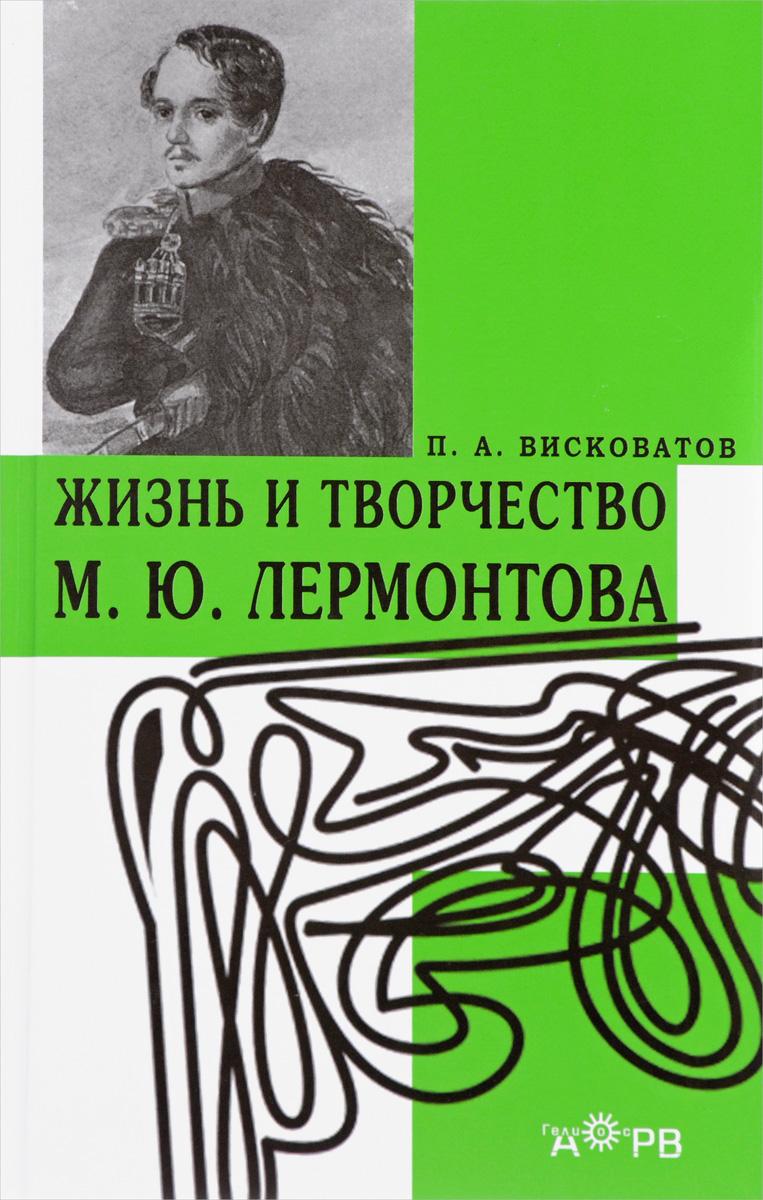 П. А. Висковатов Жизнь и творчество М. Ю. Лермонтова подобен богу ретроспектива жизни м ю лермонтова