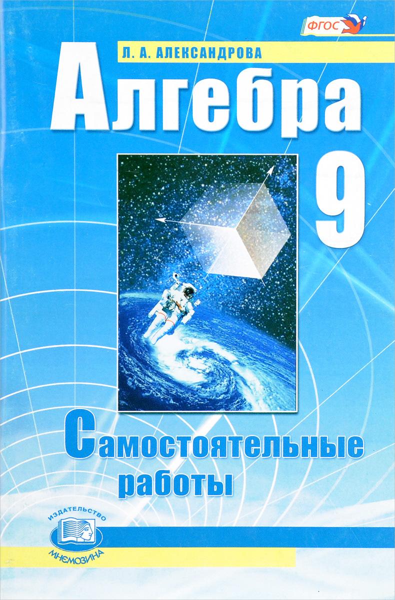 Алгебра. 9 класс. Самостоятельные работы. К учебнику А. Г. Мордковича, П. В. Семенова
