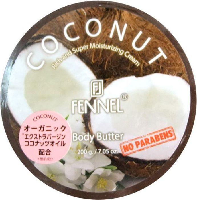 Fennel Увлажняющий крем для тела, с маслами ши и кокоса и экстрактом фенхеля, 200 г661574Роскошный крем для тела, подарит Вам невероятный комфорт! Великолепная, тающая текстура обволакивает и интенсивно увлажняет кожу. Натуральный экстракт фенхеля тонизирует и питает кожу, повышая её эластичность и упругость. Масло ши обеспечит интенсивное питание, будет препятствовать потере влаги с поверхности кожи. Благодаря маслу кокоса быстро впитывается не оставляя жирного блеска и ощущения липкости, питает и смягчает кожу.