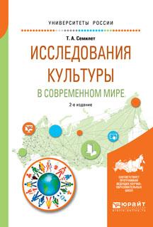 Семилет Т.А.. Исследования культуры в современном мире. Учебное пособие для бакалавриата и магистратуры