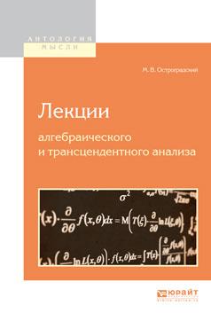 М. В. Остроградский Лекции алгебраического и трансцендентного анализа издательство иддк лекции по экономике