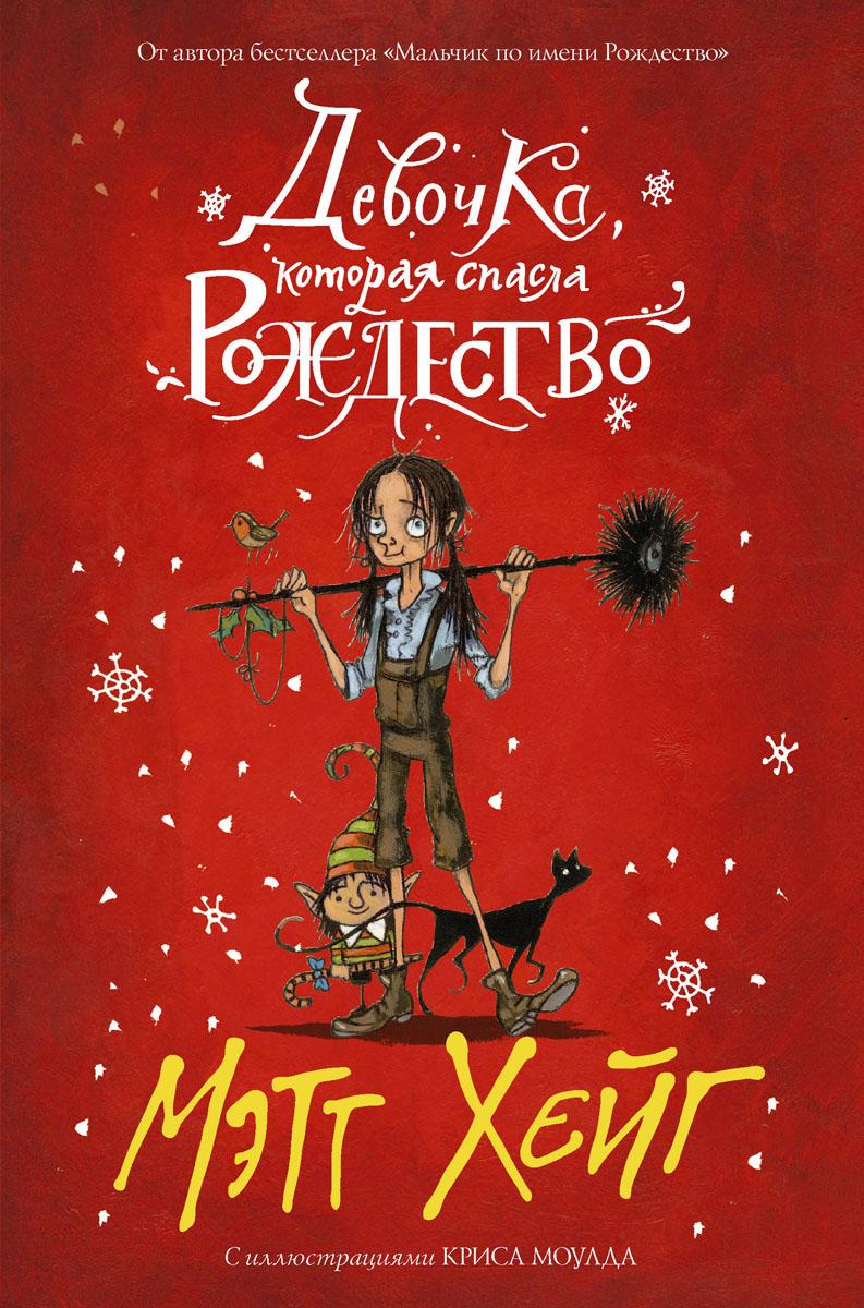Zakazat.ru: Девочка, которая спасла Рождество