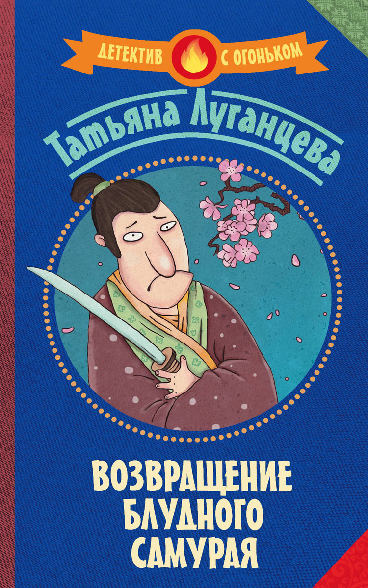 Возвращение блудного самурая. Татьяна Луганцева