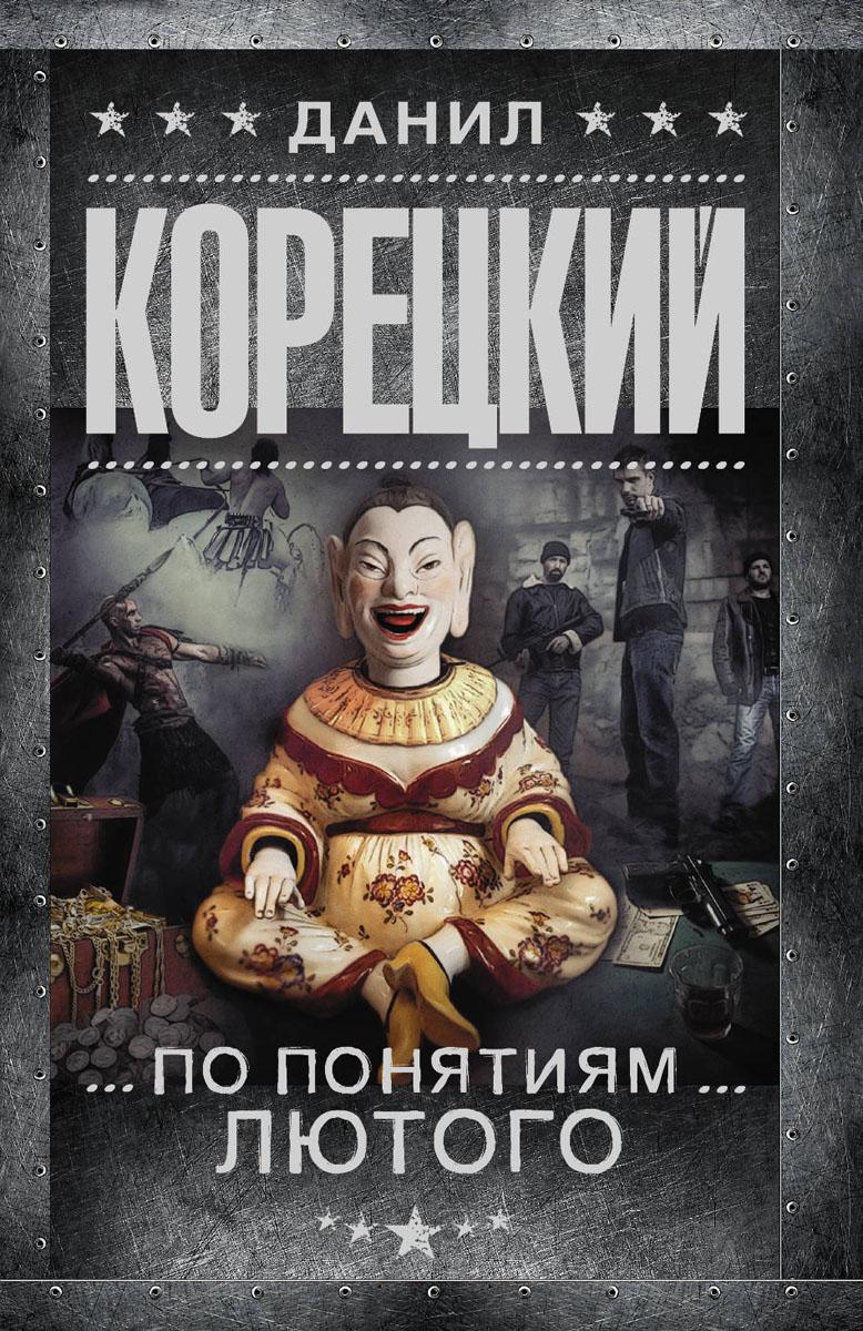 Данил Корецкий По понятиям Лютого