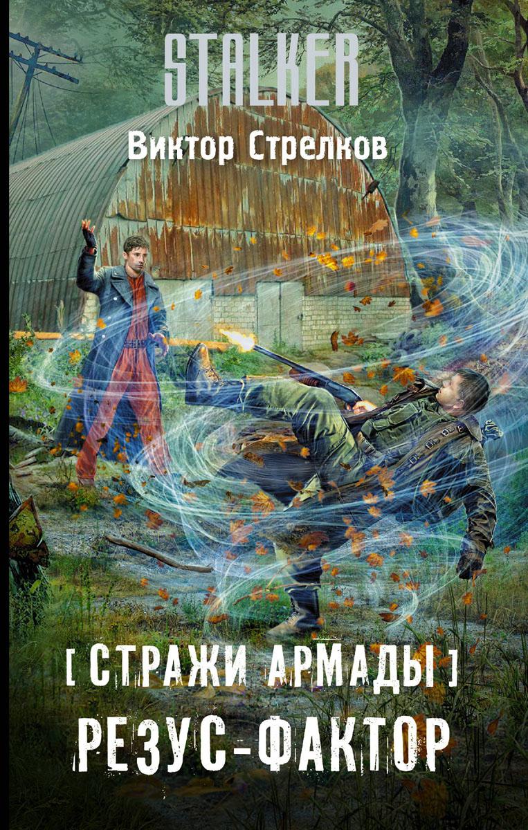 Виктор Стрелков Стражи Армады. Резус-фактор