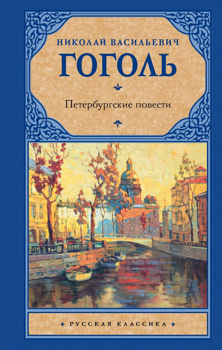 Н. В. Гоголь Петербургские повести н в гоголь невский проспект