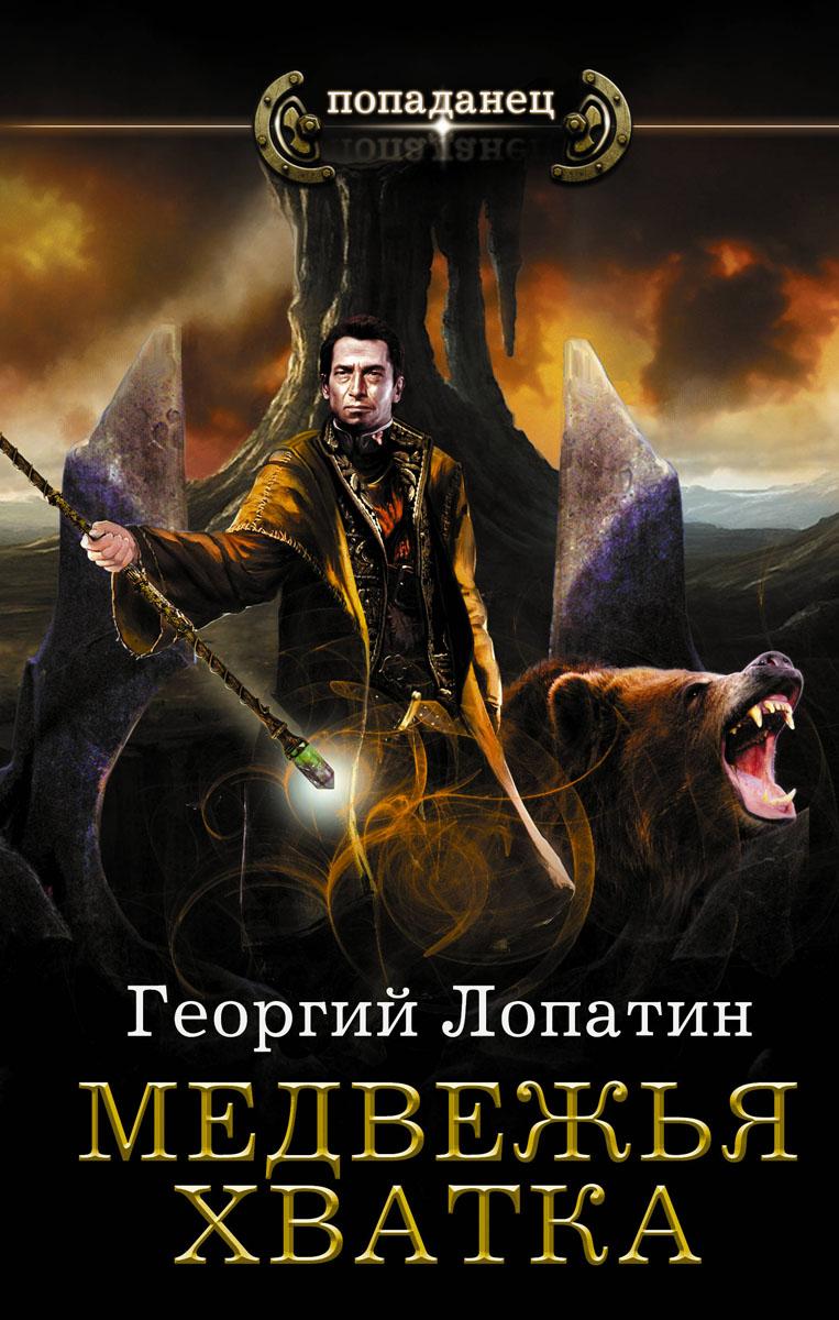 Георгий Лопатин Медвежья хватка георгий лопатин в тылу врага