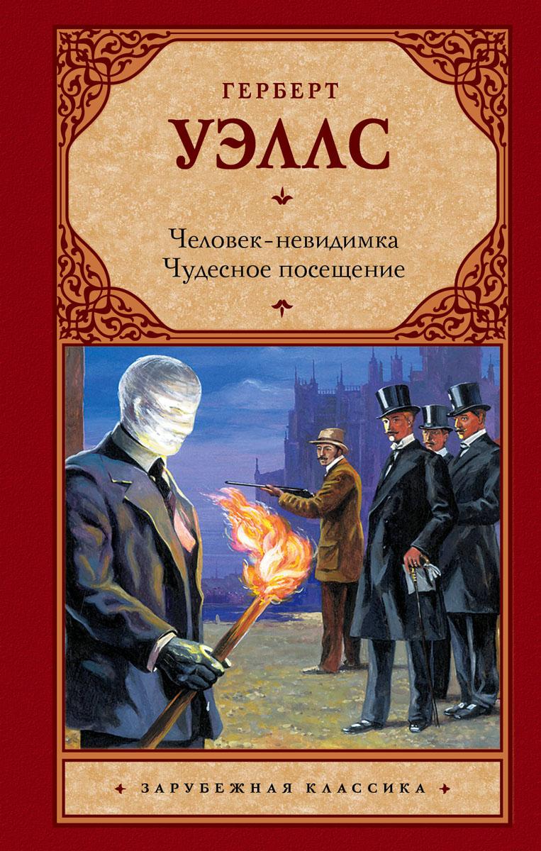 Zakazat.ru: Человек-невидимка. Чудесное посещение. Герберт Уэллс