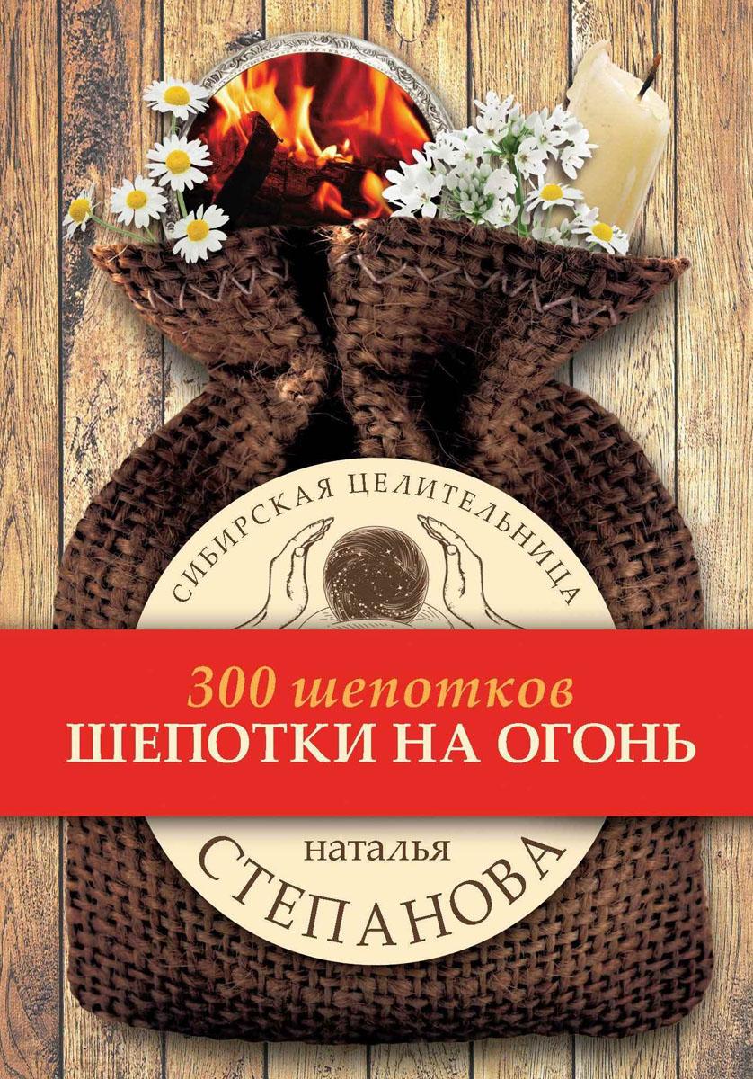 Наталья Степанова Шепотки на огонь огонь в твоём сердце