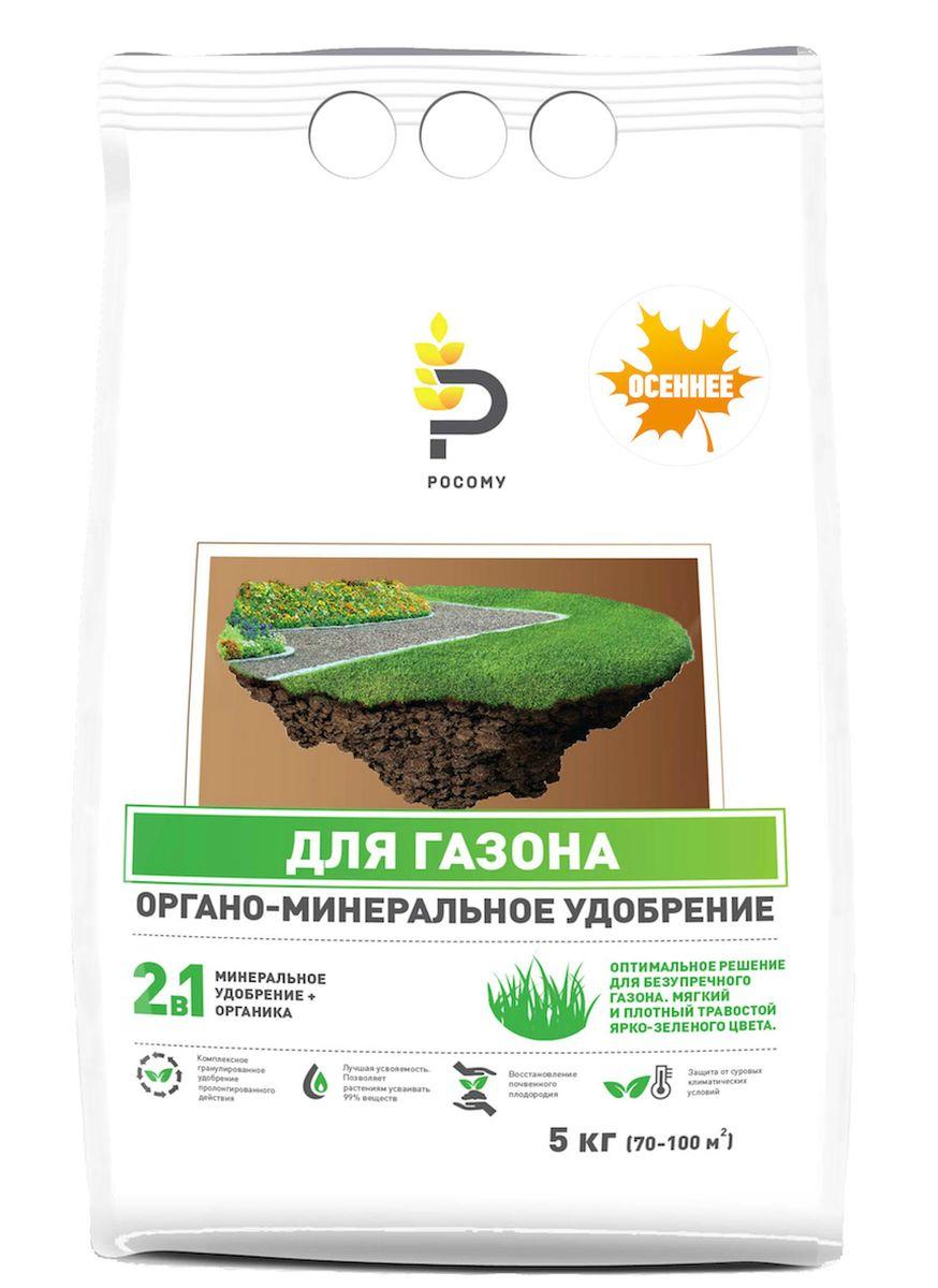 Удобрение органоминеральное для газона РОСОМУ Осеннее, 5 кг00-00000306Комплексное гранулированное удобрение пролонгированного действия. Восстанавливает почвенное плодородие, способствует мягкому и плотному травостою ярко-зеленого цвета. Оптимальное решение для безупречного газона. Уникальность удобрения заключается в том, что оно сочетает в себе лучшие свойства как органических, так и минеральных удобрений. Технология РОСОМУ позволяет сохранить всю питательную ценность органики (превосходящую в несколько раз компост) и обеспечить усвоение растениями до 90% минеральных элементов (обычное минеральное удобрение усваивается на 35%). Органическое вещество 70-85%, NPK 2:6:12 +3% MgО + S + Fe + Mn + Cu + Zn + B.