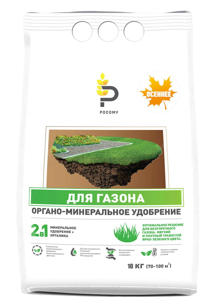 Удобрение РОСОМУ Осеннее, для газона, органоминеральное, 10 кг00-00000307Росому Осеннее - комплексное гранулированное удобрение пролонгированного действия. Восстанавливает почвенное плодородие, способствует мягкому и плотному травостою ярко-зеленого цвета. Оптимальное решение для безупречного газона. Уникальность удобрения заключается в том, что оно сочетает в себе лучшие свойства как органических, так и минеральных удобрений. Технология РОСОМУ позволяет сохранить всю питательную ценность органики (превосходящую в несколько раз компост) и обеспечить усвоение растениями до 90% минеральных элементов (обычное минеральное удобрение усваивается на 35%).Органическое вещество 70-85%, NPK 2:6:12 +3% MgО + S + Fe + Mn + Cu + Zn + B.Товар сертифицирован.