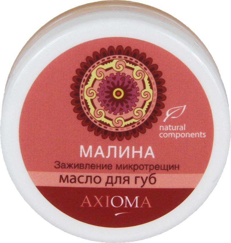 Axioma Масло для губ Малина, 12 млAX8018Предотвращает появление трещин и раздражений. Уменьшает воспаления, обладает выраженным заживляющим действием. Насыщает кожу губ витаминами стимулируя рост новых клеток.