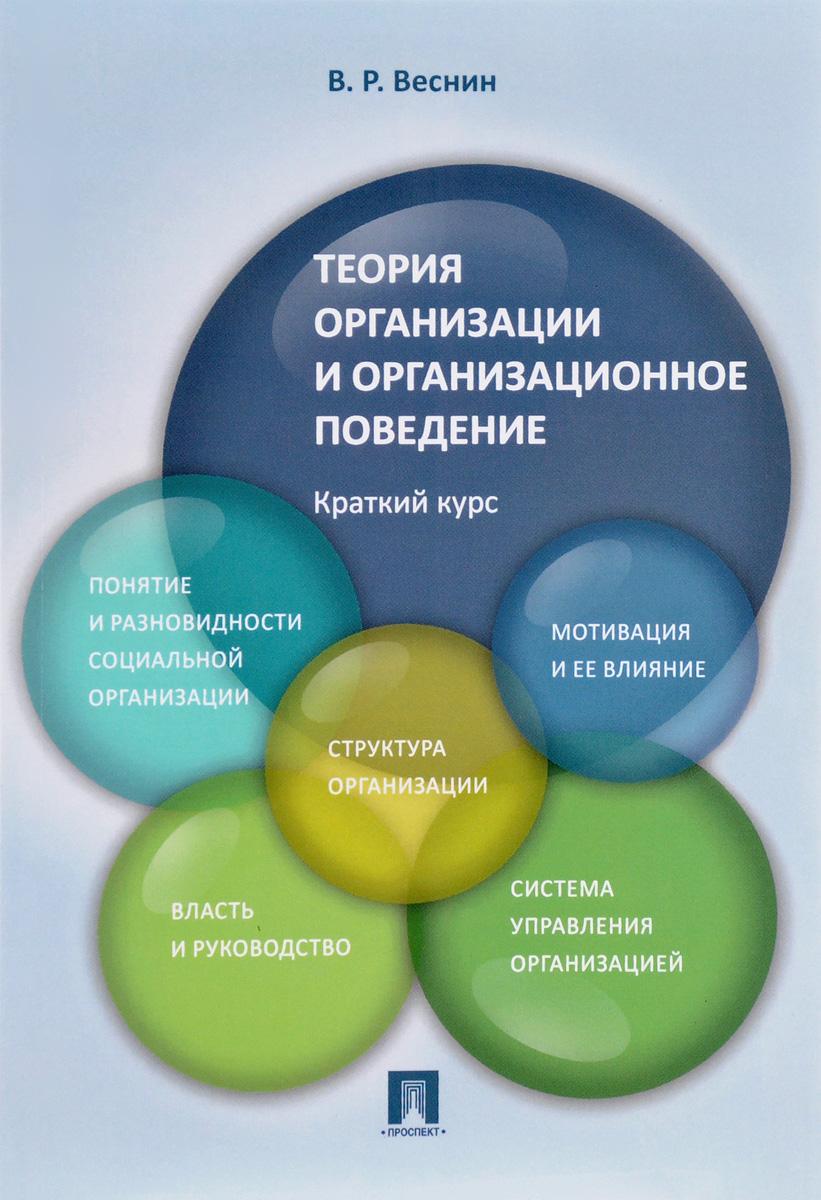 Теория организации и организационное поведение. Краткий курс. Учебное пособие