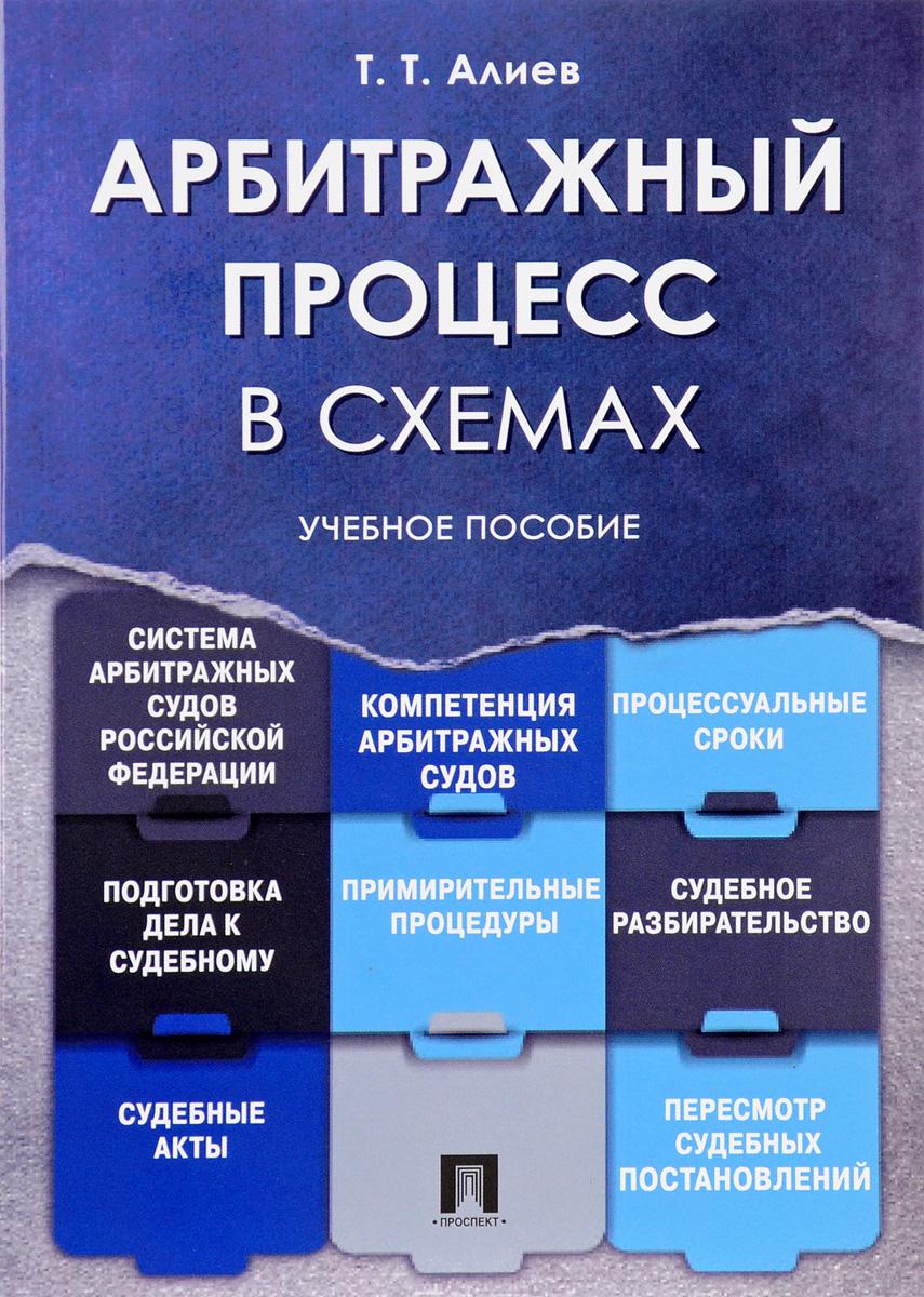 Арбитражный процесс в схемах. Учебное пособие