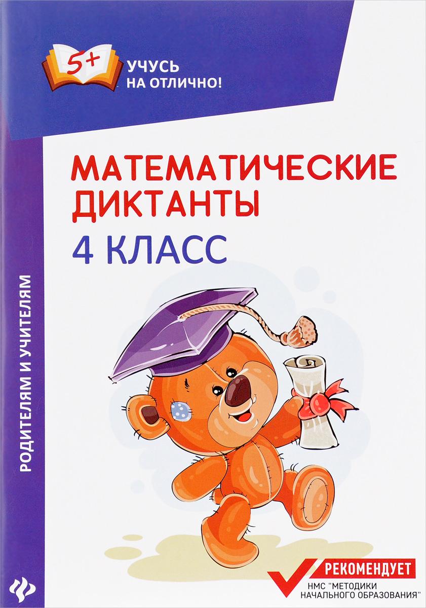 Математические диктанты. 4 класс