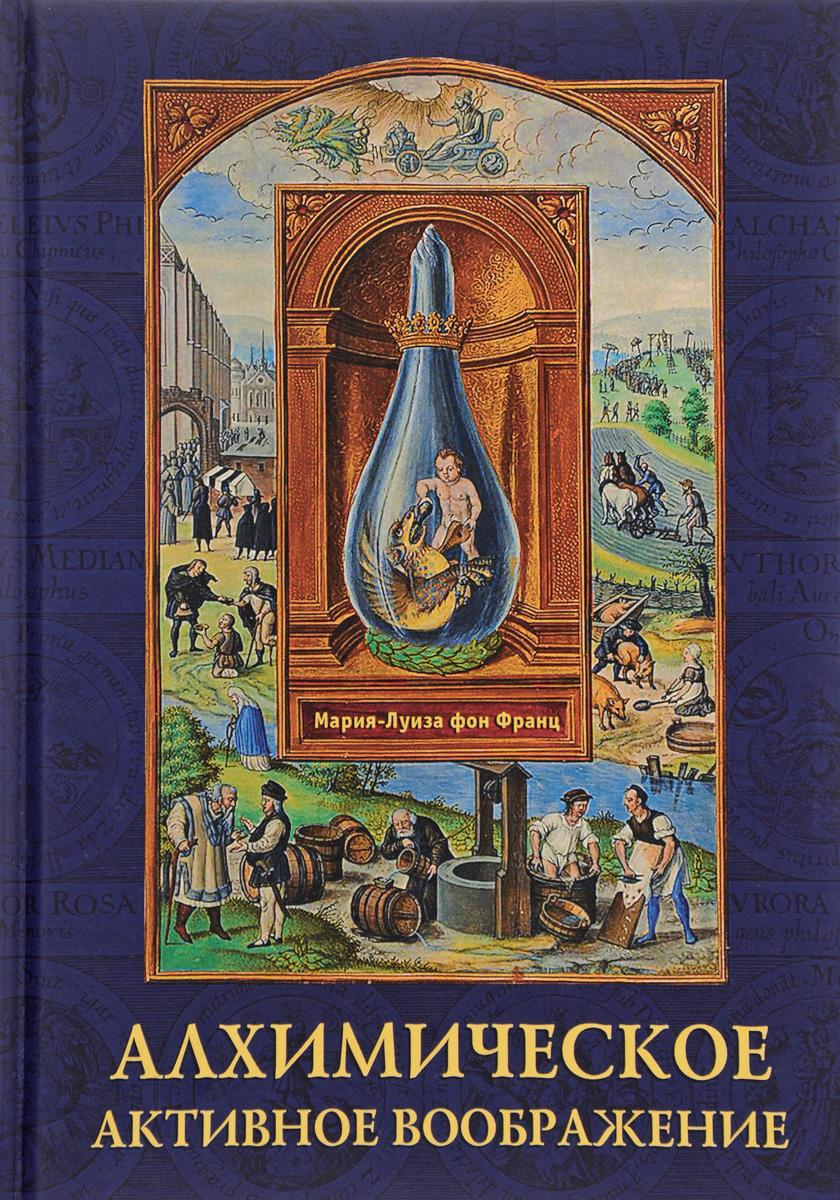 Мария Луиза фон Франц Алхимическое активное воображение адриенн фон шпайр раба господня книга о марии