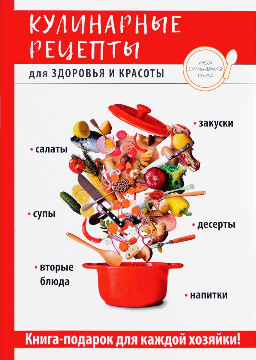 Кулинарные рецепты для здоровья и красоты витамины залог здоровья