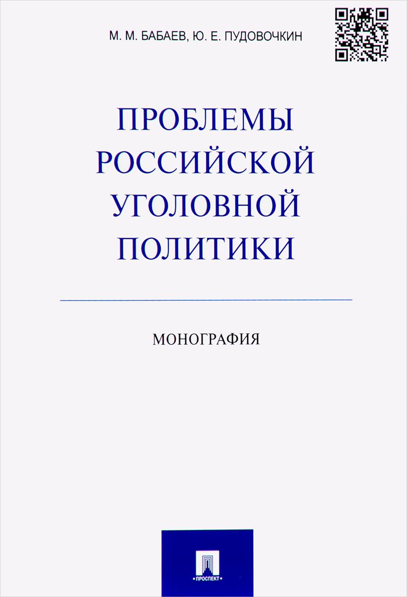 М. М. Бабаев, Ю. Е. Пудовочкин Проблемы российской уголовной политики политики