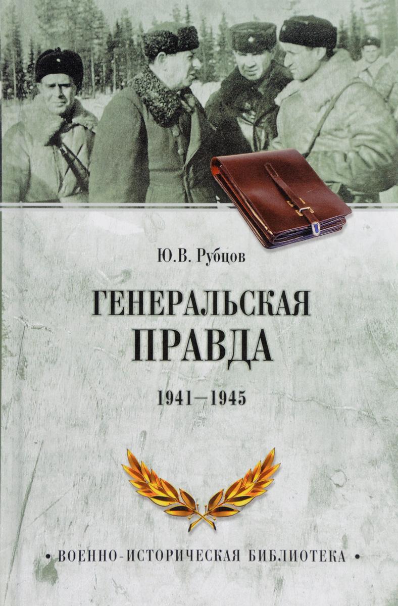 Ю. В. Рубцов Генеральская правда. 1941-1945 война народная великая отечественная война 1941 1945