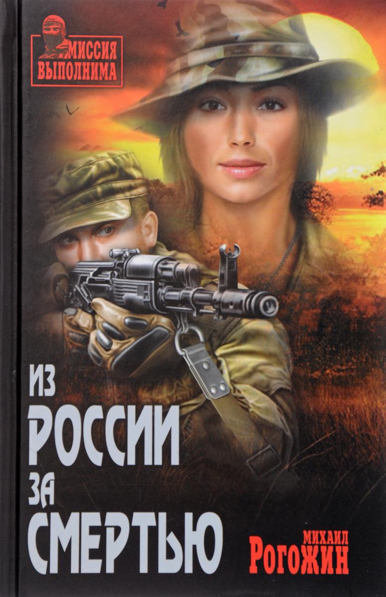 Михаил Рогожин Из России за смертью лященко в торговля оружием проведение ниокр…