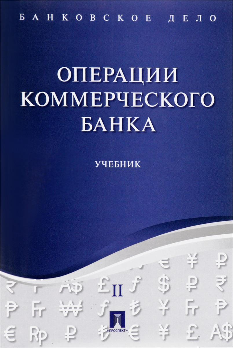 Операции коммерческого банка. Учебник