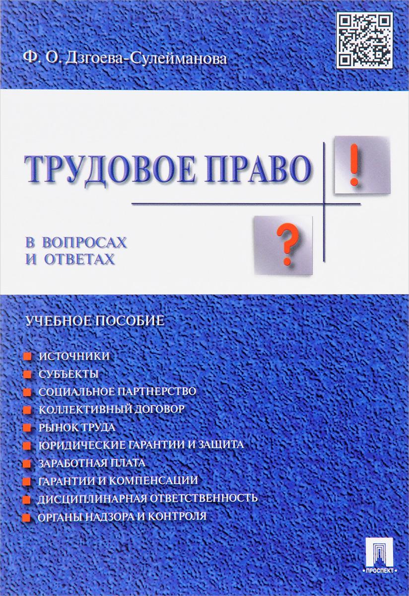 Трудовое право. В вопросах и ответах. Учебное пособие