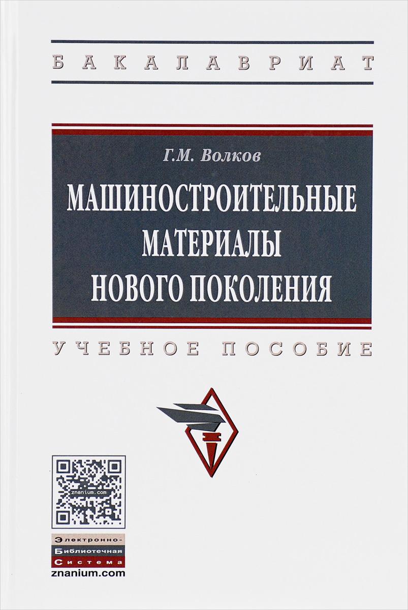 Г. М. Волков Машиностроительные материалы нового поколения. Учебное пособие