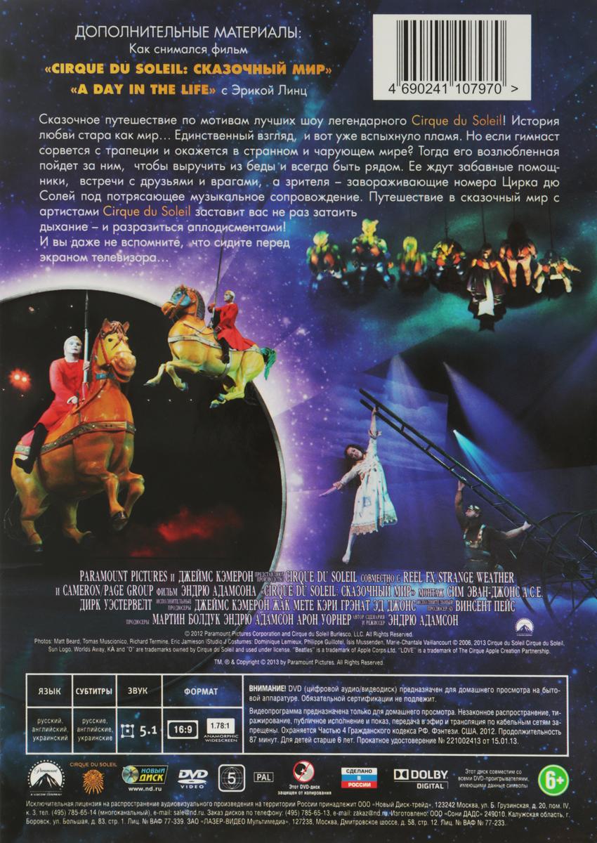 Цирк Дю Солей:  Сказочный мир Reel FX Creative Studios,Strange Weather Films,Cirque du Soleil Burlesco