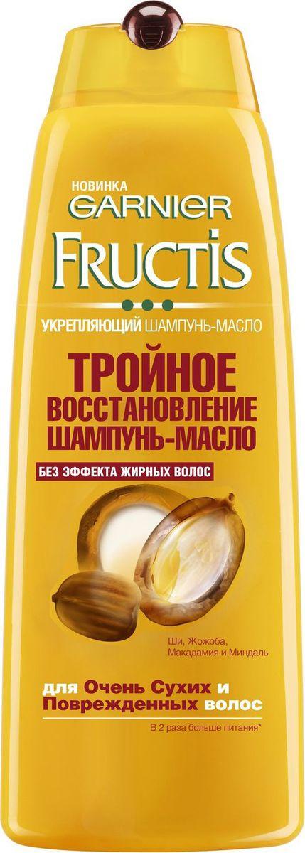 Garnier Шампунь-масло Fructis. Тройное восстановление для очень сухих и поврежденных волос, с маслами Ши, Макадамии, Жожоба и Миндаля, 250 млC5937900Формула шампунь-масла, обогащенная маслами Ши, Макадамии, Жожоба и Миндаля, интенсивно питает волокно волоса, восстанавливает силу, придает мягкость без эффекта жирных волос.Содержит 3-глицерид, для создания защитного барьера на поверхности волоса и сохранения питания на 48ч.