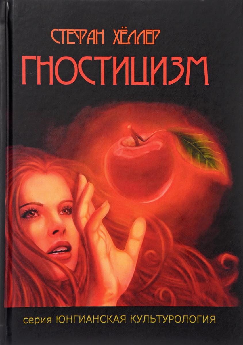 Гностицизм. Стефан Хеллер