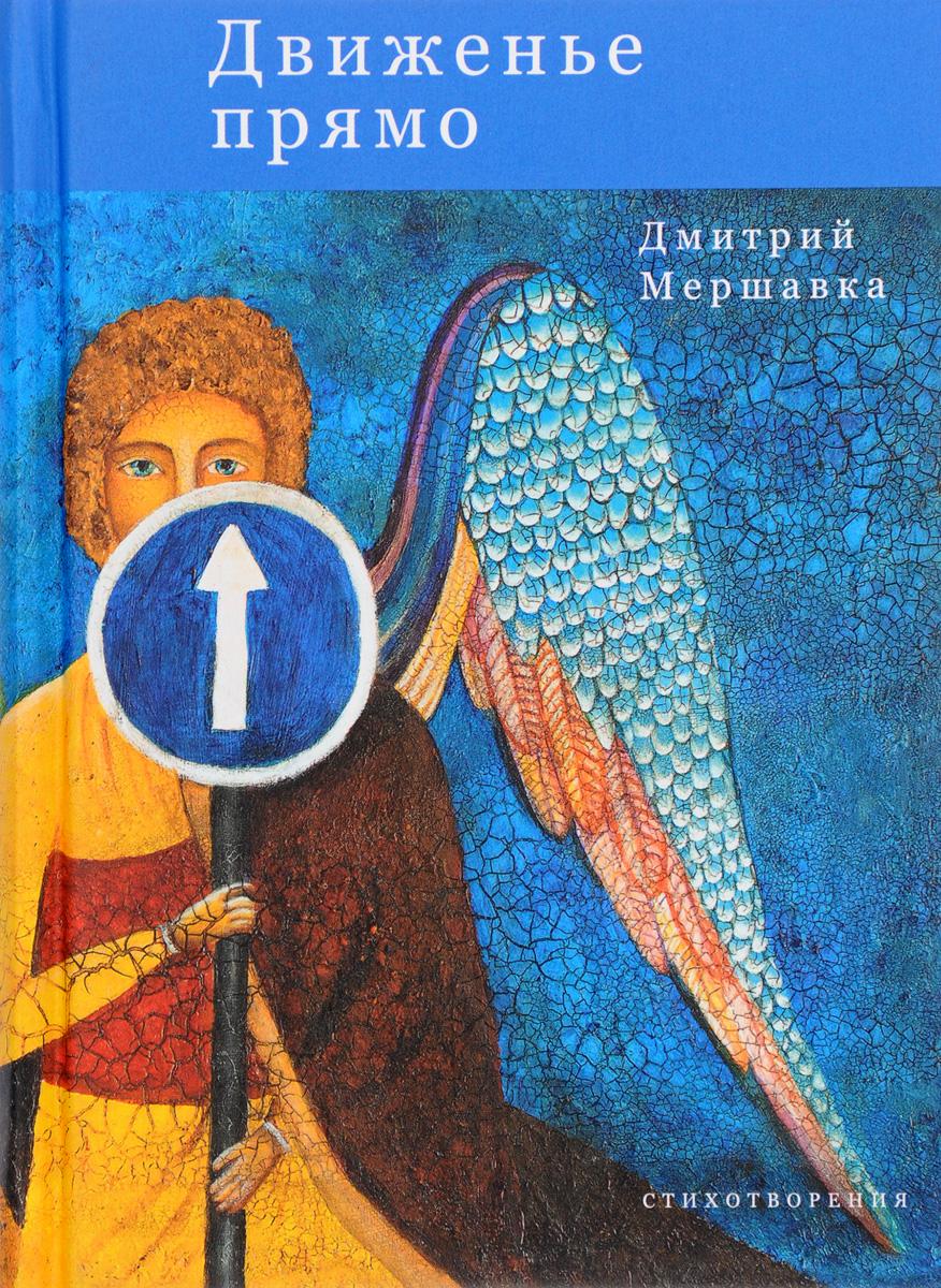 Дмитрий Мершавка Движенье прямо
